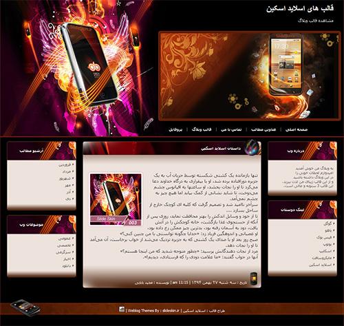 قالب وبلاگ موبایل