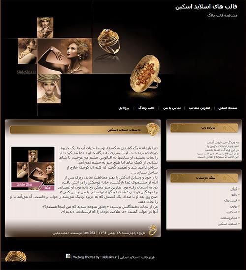 قالب وبلاگ طلا