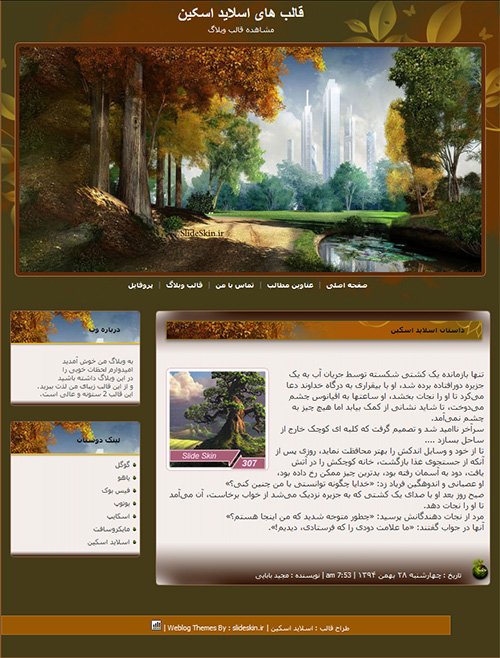 قالب وبلاگ فانتری جنگل