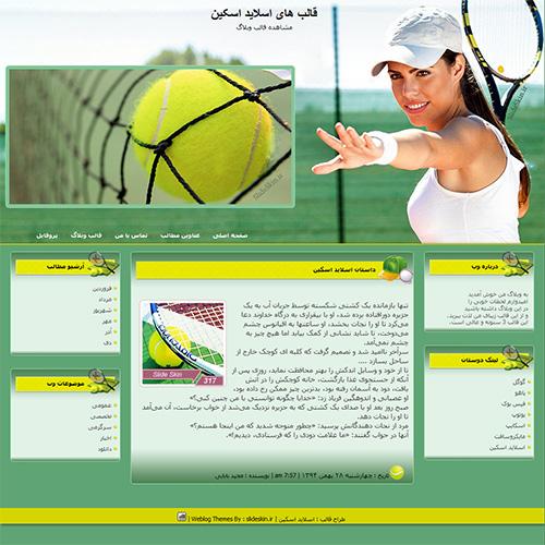 قالب وبلاگ تنیس