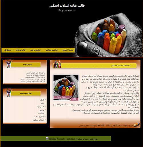 قالب وبلاگ مداد رنگی