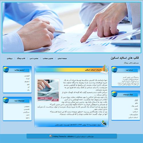 قالب وبلاگ پروژه