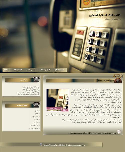 قالب وبلاگ تلفن