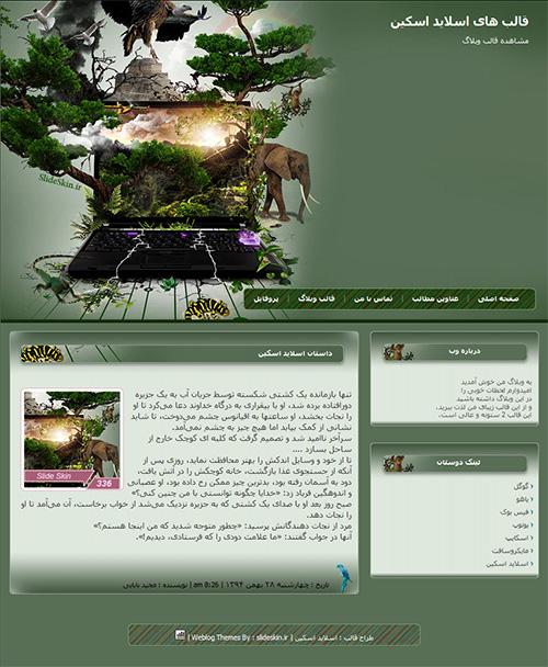 قالب وبلاگ جنگل رویایی
