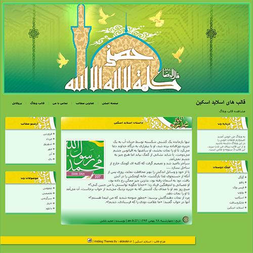 قالب وبلاگ حضرت محمد