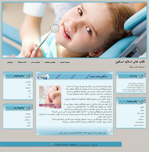 قالب وبلاگ دندانپزشکی
