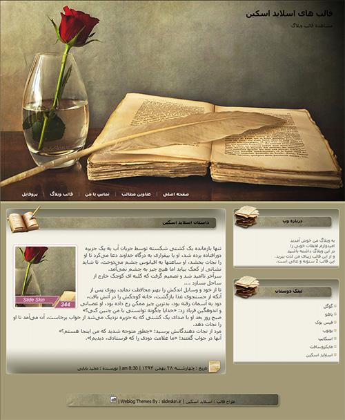 قالب وبلاگ کتاب تاریخی