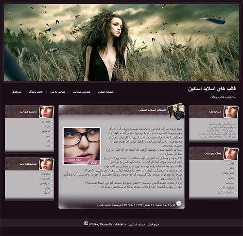 قالب وبلاگ رویایی