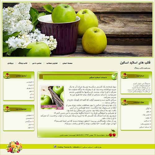 قالب وبلاگ سیب