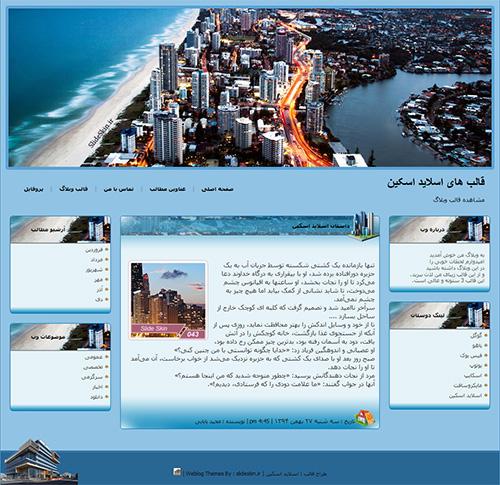 قالب وبلاگ شهر نشینی