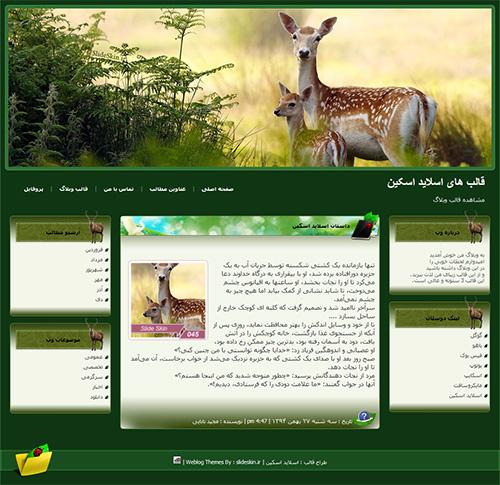 قالب وبلاگ یا ضامن آهو