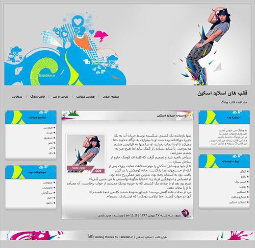 قالب وبلاگ اسلایدشو نشان ورزشی