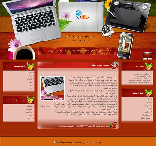 قالب وبلاگ اینترنت و تکنولوژی