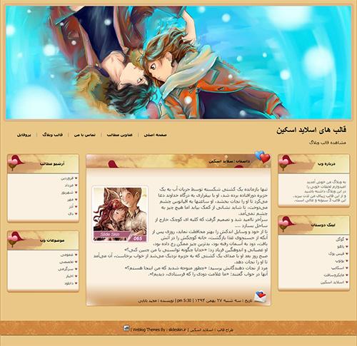 قالب وبلاگ نقاشی عاشقانه