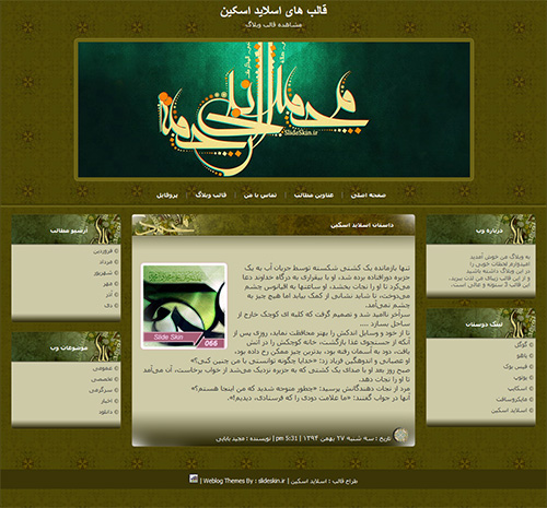 قالب وبلاگ مذهبی