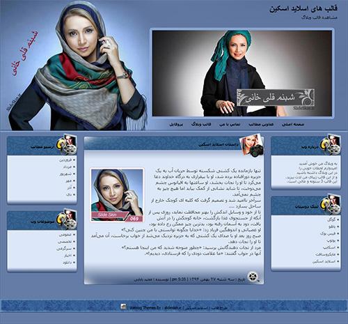 قالب وبلاگ شبنم قلی خانی