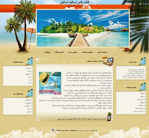 قالب وبلاگ مسافرت و گردشگری