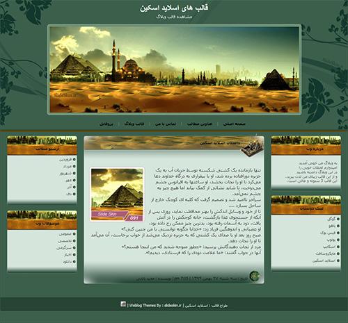 قالب وبلاگ تاریخی