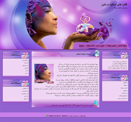 قالب وبلاگ آرایش